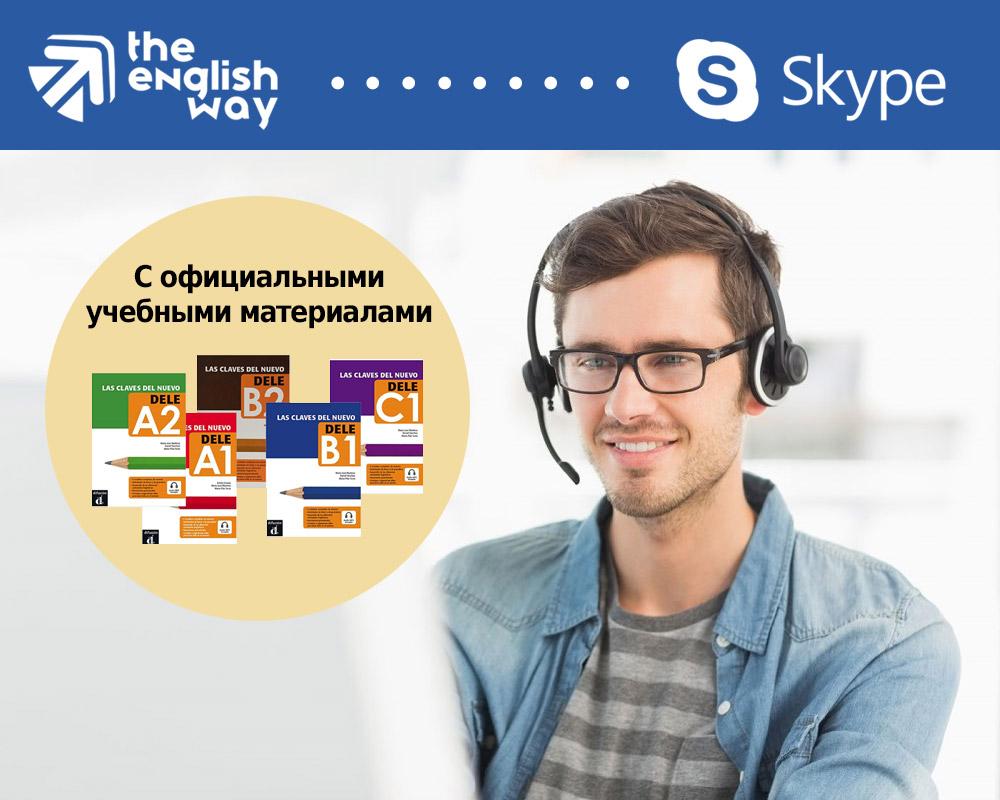 УрокииспанскогоязыкапоSkype